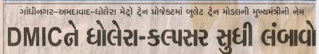 News Paper News Dholera SIR